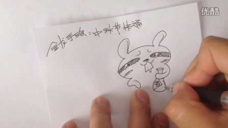 金龙手绘:教你画中秋节卡通画、简笔画教程