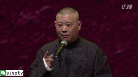 德云社20周年庆典 大咖说