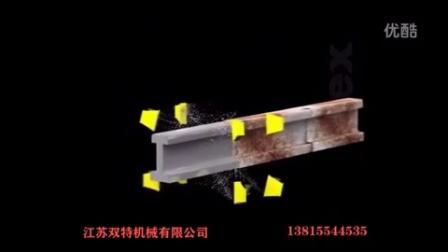 型钢抛丸清理机工作原理和结构