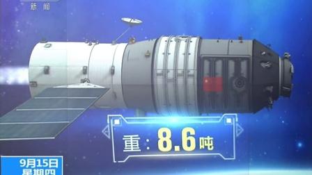 天宫二号空间实验室即将发射 160915