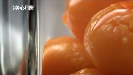 maxims 香港美心月餅台灣廣告-美心奶黃篇