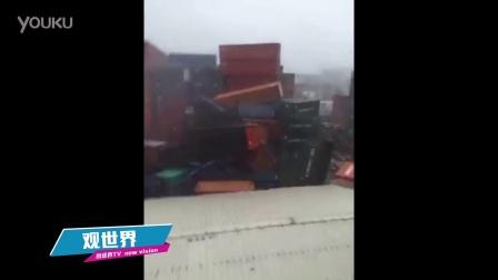 台风莫兰蒂吹落码头集装箱 犹如电影大片
