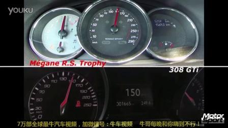 标志308 GTi VS 雷诺梅甘娜Mégane R.S. 275 0-200 km-h加速对比