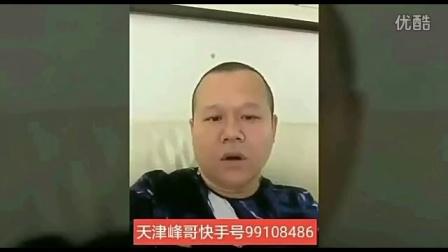 天津峰哥,快手界最真实最牛逼的男人,真汉子,社会我峰哥。没毛病。保卫家园自断手指!