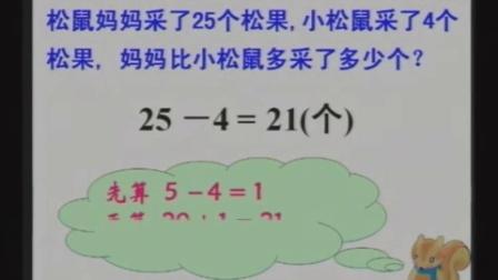 一年级数学下册第五章第2课《采松果-两位数加减一位数》