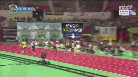 160915 中秋特辑 偶像运动会 女子60米短跑 安惠真 有敏 裴有彬 曺恩爱 柳洙正 丁恩妃