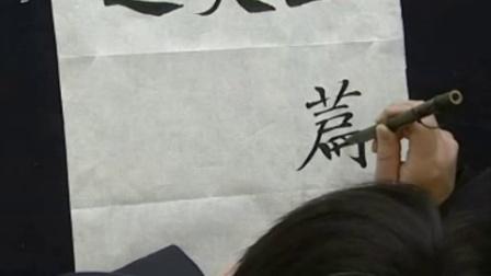 瘦金体书法讲座_中国中国书法_柳公权毛笔书法讲座