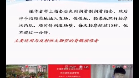 幸福群康复交流视频讲座(第九期)——神经源性肠道管理(2014.04.07)