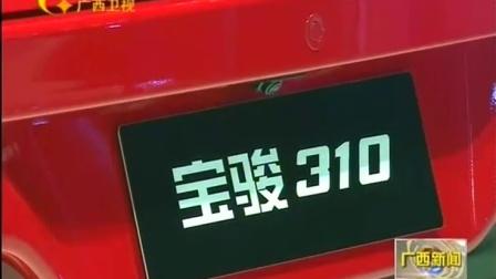 上海通用五菱自主研发全新轿车宝骏310上市 160917 广西新闻