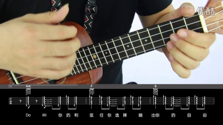 柠檬音乐课 尤克里里教学 尤克里里弹唱教学《你说那C和弦就是》