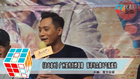 《追凶者也》广州宣传刘烨遛猪 张译当众摸凶气氛尴尬