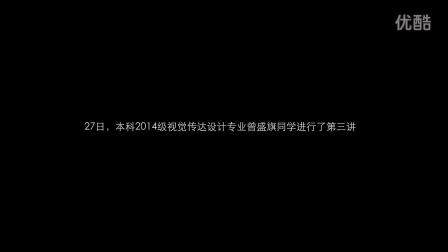 2016江南大学设计学院教育关爱服务团 走进安微池州江南中学