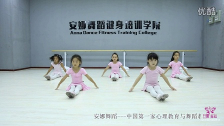 华彩中国舞考级教材 第二级【我是好小孩】-安娜舞蹈培训学院