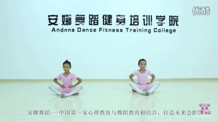 -安娜舞蹈培训学院华------彩中国舞考级教材 第四级【从小培养好习惯】--