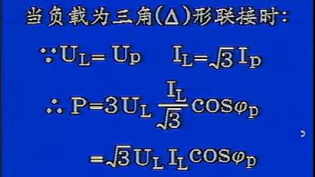 32 电工基础知识教学视频_李丽英