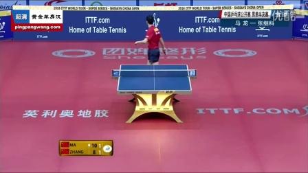 2016中国乒乓球公开赛 男单半决赛 马龙vs张继科