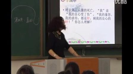 人教版七年级语文下册《猫》天津市 2014年部级优质课评选初中语文入围课例作品