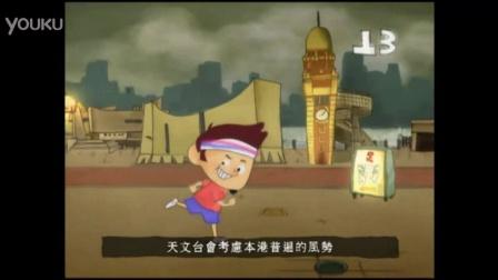 香港天文台 公益广告