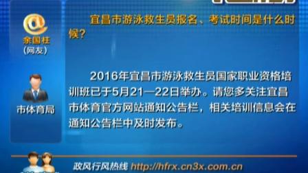 20160913微播大宜昌-民生帮办:宜昌市游泳救生员报名、考试时间是什么时候?