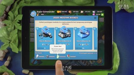 视频教程:新事件&原型防御设施