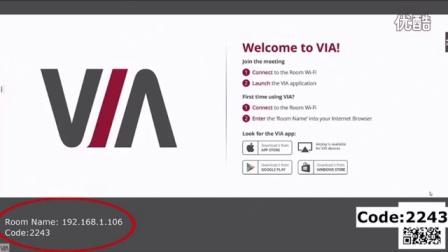 如何与VIA建立连接