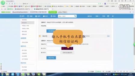 福建省教育资源公共服务平台教师空间报名操作教程