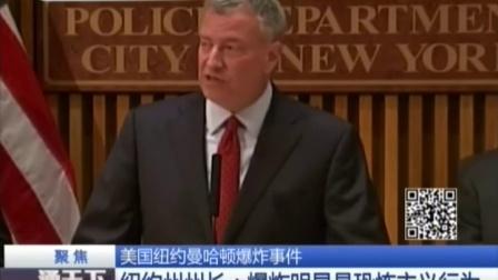 美国纽约曼哈顿爆炸事件 纽约州州长:爆炸明显是恐怖主义行为 160919 通天下