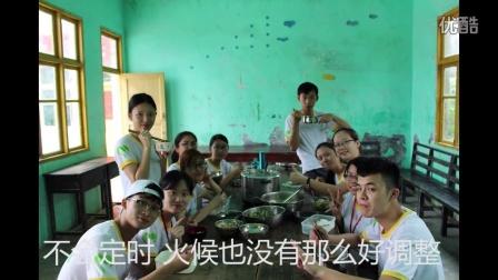 """2016华南农业大学竹蜻蜓暑期支教""""川越""""赴川队微纪录片"""