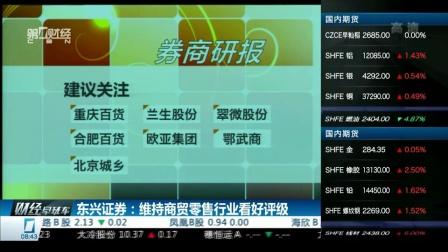 东兴证券:维持商贸零售行业看好评级 财经早班车 20160920 高清版