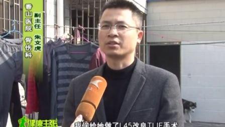 香山医院回访腰椎间盘突出患者闻向红(2015年回访)