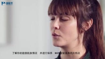 【智能界大百科】MAPO全球首款女性智能面具