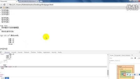 119web前端培训-- 线上0基础课--7.html标签4