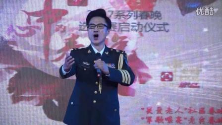 著名男中音歌唱家郑允武演唱《最美不过中国梦》
