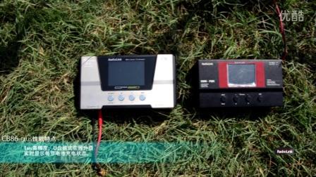 radiolink 30A独立平衡混合充电器CP620