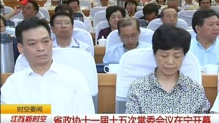 江苏省政协十一届十五次常委会议在宁开幕 江苏新时空 20160920