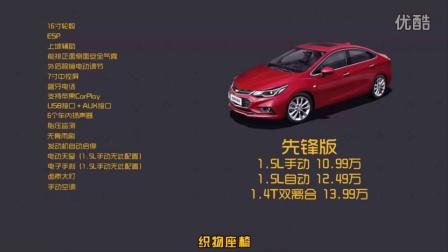 汽车之家大众辉昂v2016北京车展2017款雪佛兰科鲁兹车型解析纾韬2