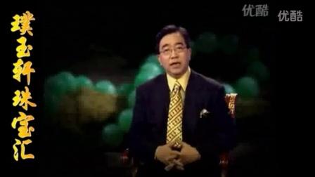 翡翠玉石知识讲解-璞玉轩珠宝汇翡翠专场一集