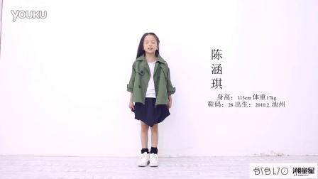 陈涵琪_潮童星 自我介绍(小学开学)