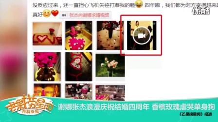 谢娜张杰浪漫庆祝结婚四周年
