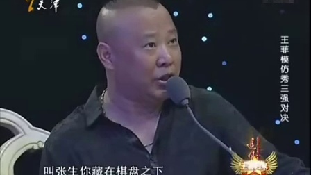 京剧《红娘》片段郭德纲