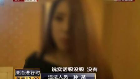三名20岁花季少女为减肥吸食冰毒 嘴唇发白干涩警方一眼看出