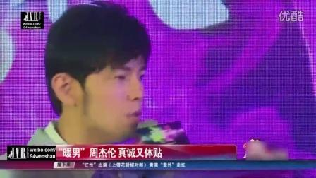 """20160907星天地 皮肤勤保养秀球技""""暖男""""周杰伦体贴粉丝"""