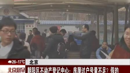 北京:朝阳区不动产登记中心——房屋过户号量不足?假的 北京您早 160922