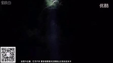 2016.9.11钉子户外-阴兵护体之孕婴!_高清