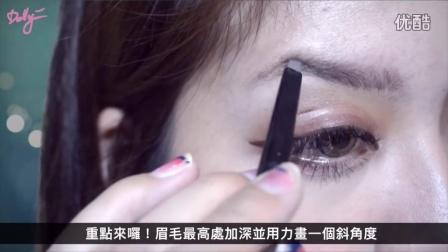 Dolly's MakeUp-微歐美眉型教學分享EYEBROW TUTORIAL