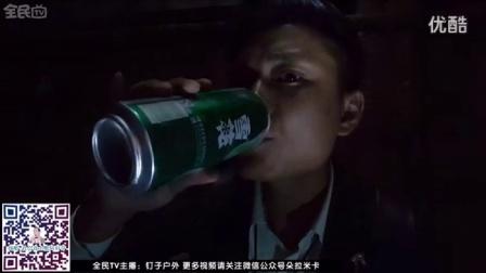 2016.9.21钉子户外跨省探灵河北保定-阴阳路之生化危机!_高清