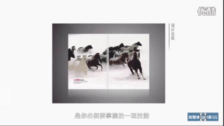 邢帅教育CDR05 CorelDraw画册设计高级班