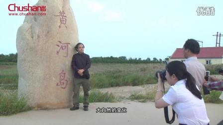 黄河文化特约研究员和签约艺术家张耀明采访视频 出山网