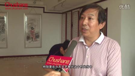 黄河文化特约研究员和签约艺术家王爱红采访视频 出山网