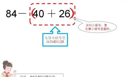 人教版二年级数学上册  加减混合运算
